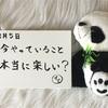 楽しいことに◯◯はいらない・・・8月5日【ささ占い】No.14