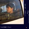 【日本映画】「夜明け〔2019〕」ってなんだ?