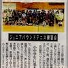 ジュニア練習会 中日新聞掲載