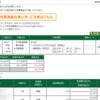 本日の株式トレード報告R2,11,19