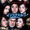 映画『インシテミル7日間のデスゲーム』あらすじキャスト評価