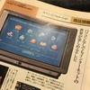 1997年のiPadはインターネットの夢を見たか?