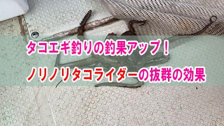 タコエギ釣りの釣果アップ!ノリノリタコライダーの抜群の効果