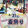 本日ハンドメイド宝箱&ちえこ夏祭り開催