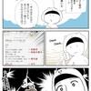 日記マンガ「カロリー・コントロール」