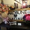 【銀座】日本酒ビューティフード『HAKOBUNE PRUTINUM(ハコブネ・プラチナ)』、オープニングプレイベント♪