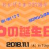 【5名以上募集!】ゴウの誕生日会開催決定!【祝いあい??50円レンタル??】