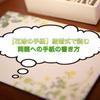 【花嫁の手紙】結婚式で読む両親への手紙の書き方
