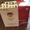 妊活におすすめ☆伊藤園に『メディチ家』公認の新ルイボスティー出た!