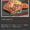 いきなりステーキ。