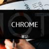 「Google chrome」に搭載されている「パソコンのクリーンアップ」を試してみたよ