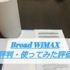 【アカン】Broad WiMAXの評判・使ってみた評価