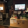 【オススメ5店】神田・神保町・秋葉原・御茶ノ水(東京)にある日本酒が人気のお店