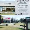 12月は、千葉でイベントです。