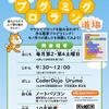 第5回 CoderDojo Uruma 参加者募集!