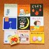 【2歳6ヶ月】図書館で借りた本と娘のお気に入り
