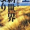 新世界より ☆☆☆☆☆