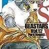 板垣巴留『BEASTARS』12巻