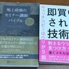 本2冊無料でプレゼント!(3493冊目)