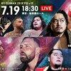 7.19 新日本プロレス G1 CLIMAX 29 6日目 東京・後楽園 ツイート解析