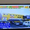 ほんわかテレビ超激安スーパー卸売ひろばタカギ店舗一覧