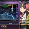 【東亰ザナドゥeX+】プレイ日記4