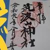 【筑波山神社の御朱印】受付時間は?御朱印の価値を高める情報や雰囲気をサクッと紹介!
