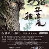 川口市中核市移行記念 旧田中家住宅にて写真展が開催されます。