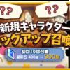 【きららファンタジア】新規キャラクターが参戦するぞ!