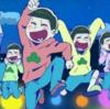 【東京でがんばる女性にオススメシリーズ】劇場版おそ松さん  六つ子の見分けすらつかなかった私でも笑い転げた☆