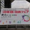 日経IR・投資フェア2018に行ってきました!!