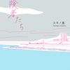 『冒険者たち』刊行記念 ユキノ進 × 寺井龍哉トークイベント「短歌が切り取るいまの社会」