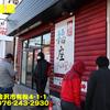 麺や福座〜2021年2月15杯目〜