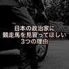 日本の政治家に競走馬を見習ってほしい3つの理由