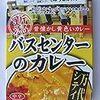新潟県民のカレーはバスセンターの味!
