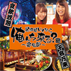 【オススメ5店】池袋(東京)にある居酒屋が人気のお店