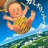 【M-1】 ブレイクしそうな芸人No.1 カミナリの漫才「川柳」がインパクト大!【ツッコミ強打】【ハートフル】