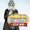 新春2021:☆6確定選べるガチャ攻略