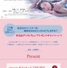 【簡単.オープン懸賞】amazonギフトカード3,000円分など