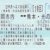 福岡市内⇔熊本・光の森 2枚きっぷ