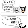 【クピレイ犬漫画】Ⅾの日。