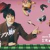 新ドラマ「増山超能力師事務所」 主演ココリコ田中直樹さん #1