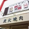 【オススメ5店】桐生市・みどり市(群馬)にあるホルモンが人気のお店