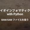 Pythonでバイオインフォマティクス - BAM/SAMファイルを扱う