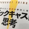 真の制約を前提に未来を描く 「バックキャスト思考」 ブックレビュー