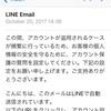 <雑記>メール詐欺に注意!