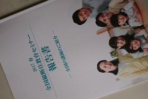 「住教育セミナー in 京都」は7月20日から。