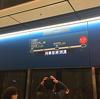 香港国際空港から澳門(マカオ)に向かう! @ 香港・澳門