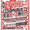 福岡井尻駅前店 年に一度の決算 売りつくしセール 開催☆