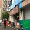 【今週のラーメン2010】 らぁ麺 やまぐち (東京・西早稲田) 冷し煮干そば+プレモル